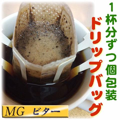 プレミアムドリップ【ビター】10P