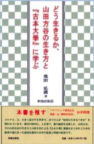 どう生きるか、山田方谷の生き方と「古本大學」に学ぶ