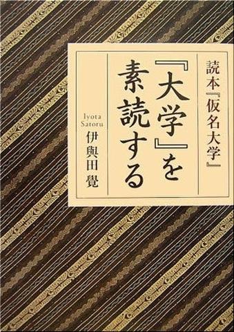 大学を素読する(CD付)