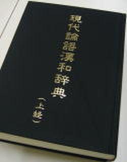 現代論語漢和辞典