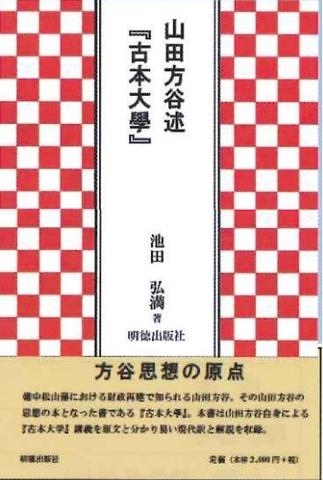 山田方谷述「古本大學」