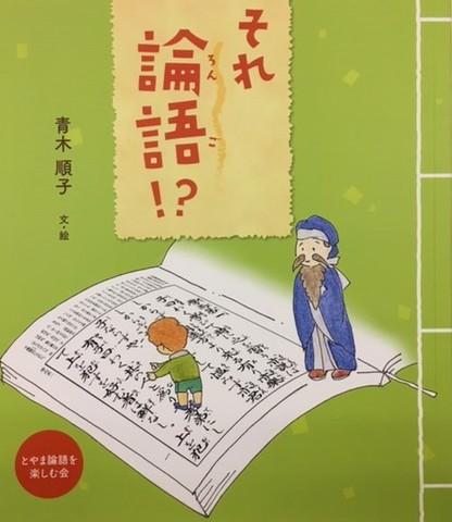 新刊「それ論語!?」