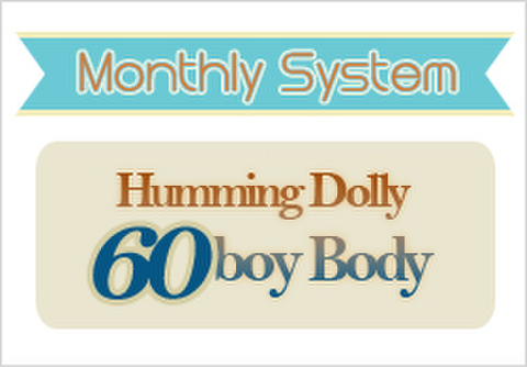 【マンスリー】Humming Dolly 60boy body