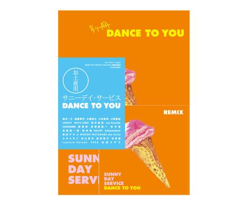 サニーデイ・サービス / 『お土産用 DANCE TO YOU』(ROSE 202/CD ALBUM+BOOK+おまけ)