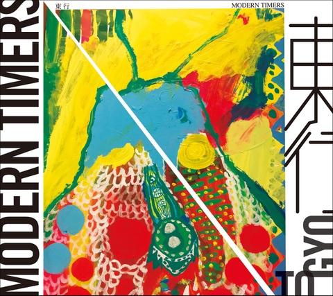 東行 / 『MODERN TIMERS』 (ROSE 222/CD ALBUM)