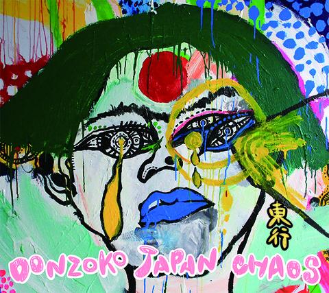 東行 / 『DONZOKO JAPAN CHAOS』 (ROSE 174/CD ALBUM)