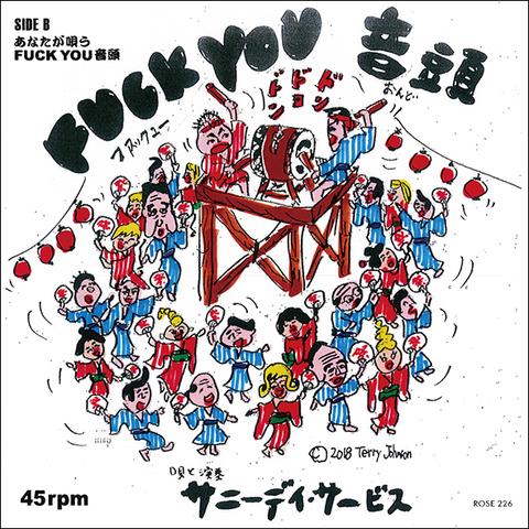 サニーデイ・サービス / 『FUCK YOU音頭』 (ROSE 226/ANALOG 7INCH)