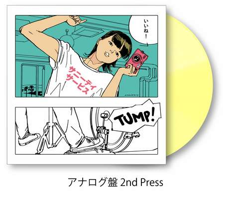 サニーデイ・サービス /『いいね!』2nd Press(ROSE 249X 2nd Press/ANALOG ALBUM)