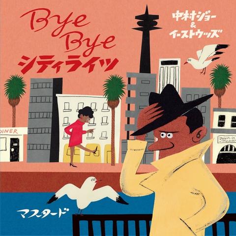 中村ジョー&イーストウッズ / 『Bye Bye シティライツ』 (ROSE 209/ANALOG 7INCH+CD)
