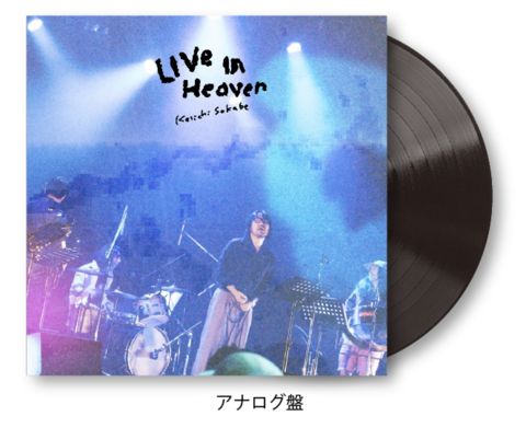 曽我部恵一  『LIVE IN HEAVEN』 (ROSE 255X / Analog 12inch LP)