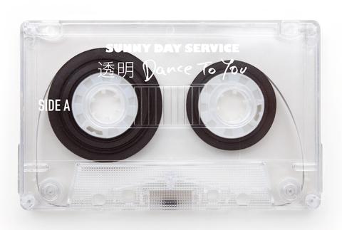 サニーデイ・サービス / 『透明 DANCE TO YOU』(ROSE 200 / CASSETTE TAPE+ダウンロードコード)