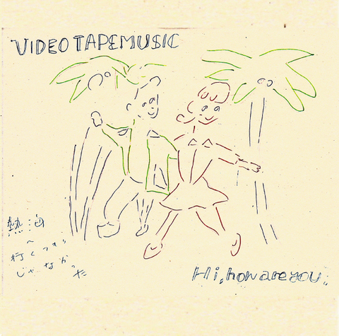 Hi,how are you? / VIDEOTAPEMUSIC/『熱海へ行くつもりじゃなかった』(ROSE 171/ANALOG 7INCH+CD)