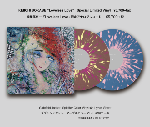 曽我部恵一  『Loveless Love』 (ROSE 260X / Analog 12inch 2LP)