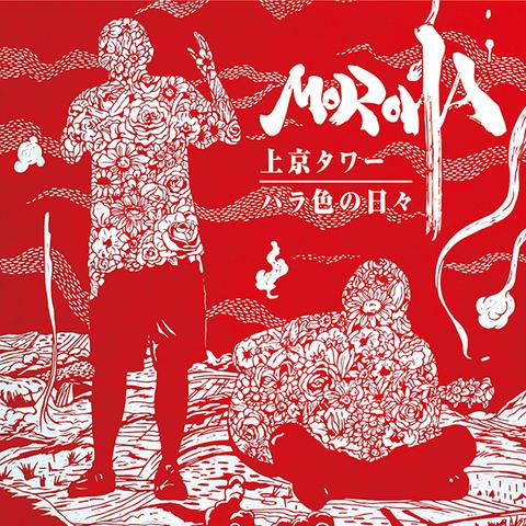 MOROHA / 『上京タワー/バラ色の日々』 (ROSE 194/CD SINGLE)