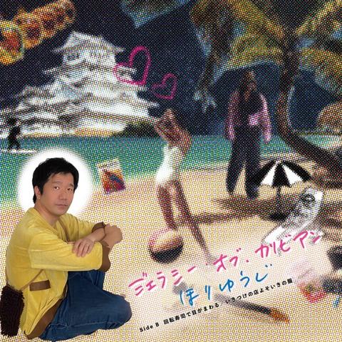ほりゆうじ 『ジェラシー・オブ・カリビアン』 (ROSE 265X / Analog 7inch EP)