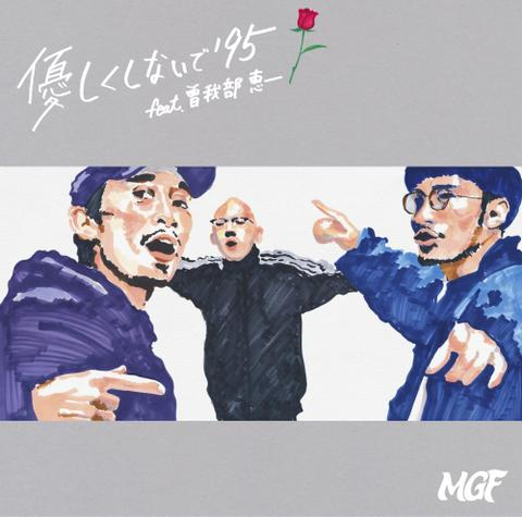 MGF / 『優しくしないで'95 feat. 曽我部恵一』 (ROSE 208/ANALOG 7INCH+CD)