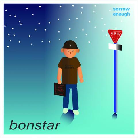 bonstar /『sorrow enough』 (ROSE219X/ANALOG ALBUM)