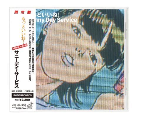 サニーデイ・サービス /『もっといいね!』(ROSE 259/CD REMIX ALBUM)