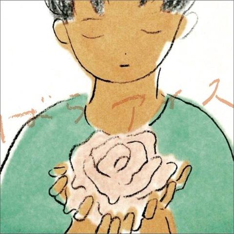 マーライオン /『ばらアイス』 (ROSE 224/ANALOG ALBUM)