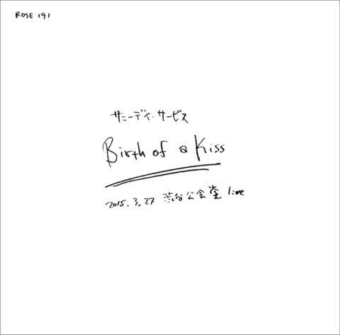 サニーデイ・サービス / 『Birth of a Kiss』(ROSE 191/CD ALBUM)