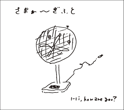 Hi,how are you? / 『さまぁ~ぎふと』 (ROSE 172/CD ALBUM)