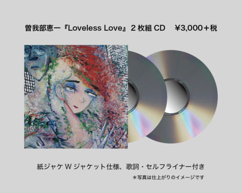 曽我部恵一  『Loveless Love』 (ROSE 260 / 2CD)