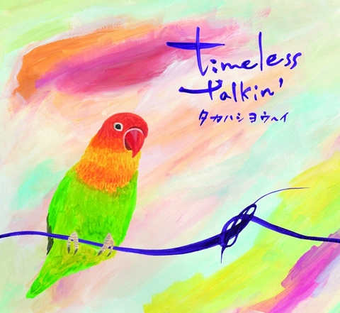タカハシヨウヘイ/ 『timeless talkin'』 (ROSE 136/CD ALBUM)
