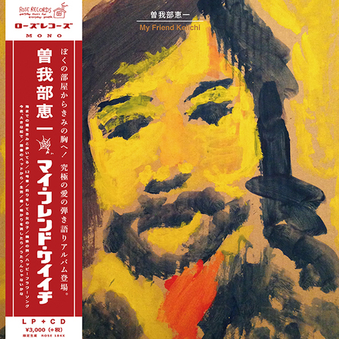 曽我部恵一 / 『My Friend Keiichi』 (ROSE 184X/ANALOG ALBUM+CD ALBUM)