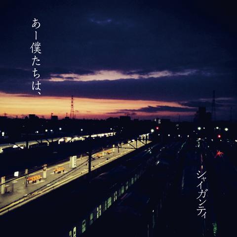 シャイガンティ  『あー僕たちは、』 (ROSE 234/CD ALBUM)