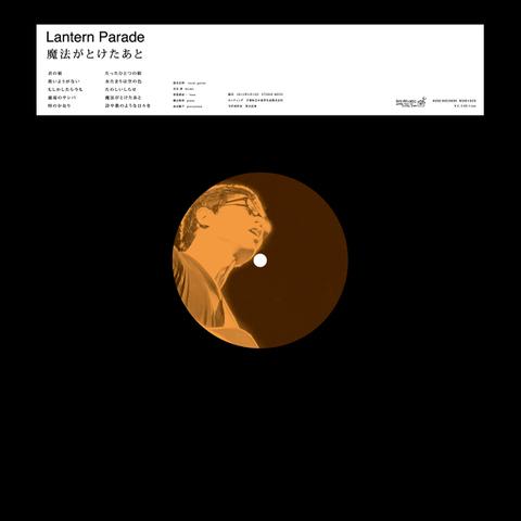 Lantern Parade / 『魔法がとけたあと』 (ROSE 192X/ANALOG ALBUM+CD ALBUM)