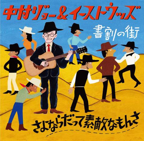 中村ジョー&イーストウッズ / 『さよならだって素敵なもんさ』 (ROSE 188/ANALOG 7INCH+CD)