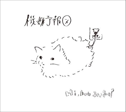 Hi,how are you? / 『機嫌予報図』 (ROSE 223/CD ALBUM)