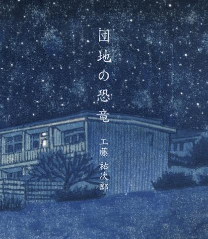 工藤祐次郎 / 『団地の恐竜』 (ROSE 233/CD ALBUM)