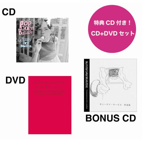 サニーデイ・サービス CD『Popcorn Ballads』+DVD『サニーデイ・サービス in 日比谷 夏のいけにえ』+特典CD『サニーデイ・サービス 伴奏集』セット