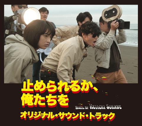 曽我部恵一 / 『「止められるか、俺たちを」オリジナル・サウンド・トラック』 (ROSE 229/ CD)