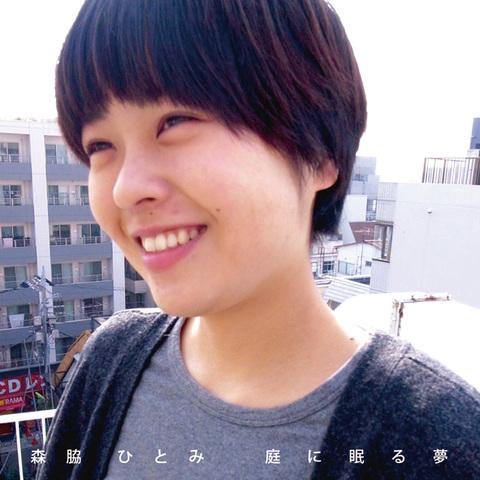森脇ひとみ / 『庭に眠る夢』 (ROSE 148/CD ALBUM)
