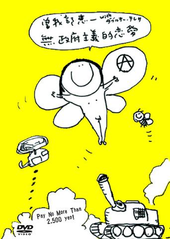 曽我部恵一 with ダブルオー・テレサ / 『無政府主義的恋愛』 (ROSE 16/DVD)