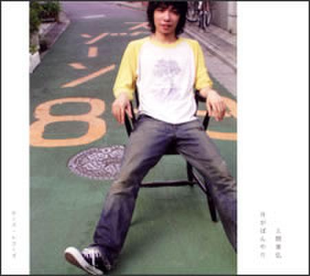 上間常弘 / 『月がぼんやり』 (ROSE 9/CD ALBUM)