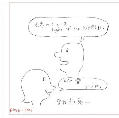 曽我部恵一 / 『世界のニュース ~light of the world』 (ROZE 5/CDR SINGLE)