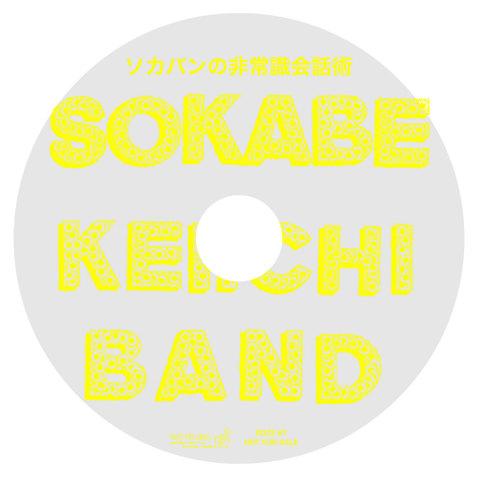 曽我部恵一BAND / 『ソカバンの非常識会話術』 (ROZE87/CD ALBUM)