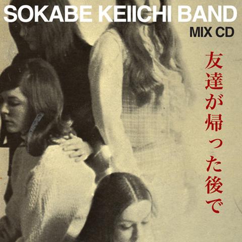 曽我部恵一BAND / 『友達が帰った後で』 (ROSE82/CD ALBUM)
