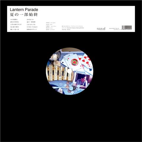 Lantern Parade / 『夏の一部始終』 (ROSE 126X/ANALOG ALBUM+CD ALBUM)