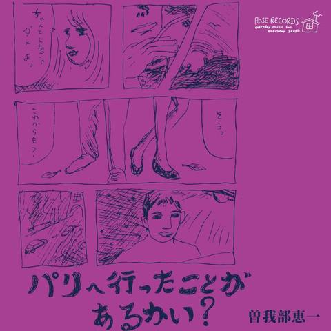 曽我部恵一 / 『パリへ行ったことがあるかい?』 (ROSE 108/iTunes配信)