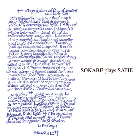 曽我部恵一 / 『SOKABE plays SATIE』 (ROSE 83/ANALOG 12INCH)