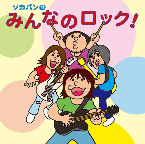 曽我部恵一BAND / 『ソカバンのみんなのロック!』 (ROSE 88/CD MINI ALBUM)