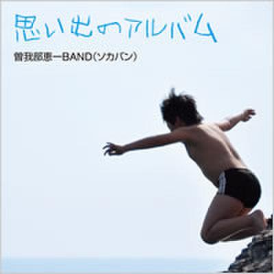 曽我部恵一BAND / 『思い出のアルバム』 (ROSE 87/iTunes配信)