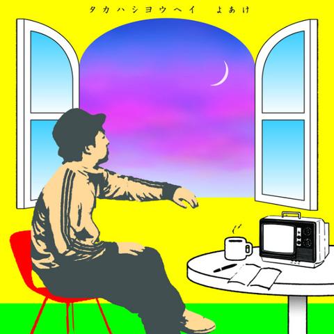 タカハシヨウヘイ / 『よあけ』 (ROSE 68/CD ALBUM)