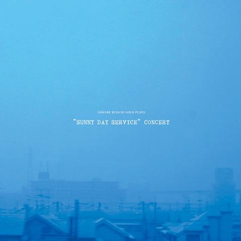 曽我部恵一 / 『Sunny Day Service コンサート』 (ROZE61/ANALOG ALBUM)