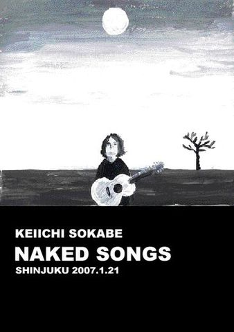 曽我部恵一 / 『NAKED SONGS』 (ROSE 48/DVD)