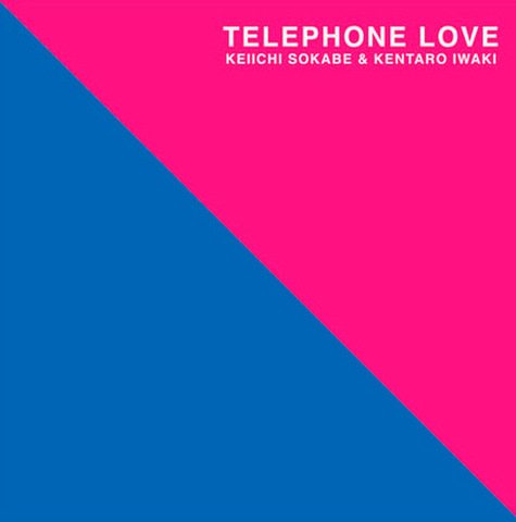 曽我部恵一 / 『TELEPHONE LOVE』 (ROSE 41/ANALOG 12INCH)